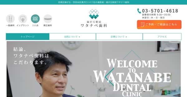 【奥沢】緑が丘駅前ワタナベ歯科-保険適用の白い歯