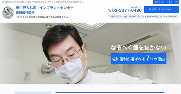 【#東中野】佐川歯科 審美キャンペーン情報(2018年12月)