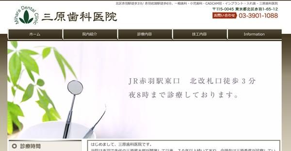 【赤羽】三原歯科医院-保険適用の白い歯