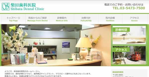 【神谷町】柴田歯科医院-保険適用の白い歯