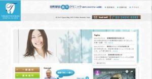 【#田町】田町駅前歯科クリニック 審美キャンペーン情報