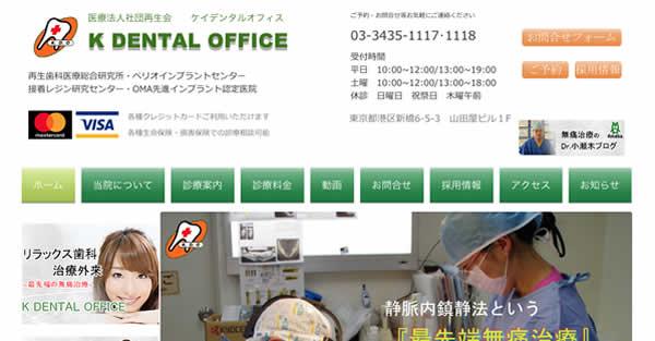 【#新橋】k dental office 審美キャンペーン情報