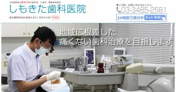 【#下北沢】しもきた歯科 審美キャンペーン情報