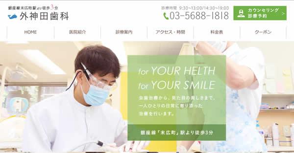 【#末広町】外神田歯科 審美キャンペーン情報
