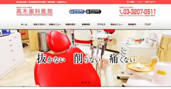 【#高田馬場 #西早稲田】高木歯科医院-保険適用の白い歯
