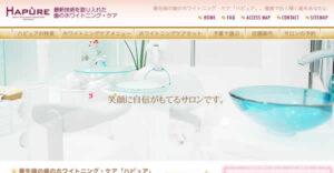 【#目黒】ハピュア目黒 目黒西口タカラ歯科 審美キャンペーン情報