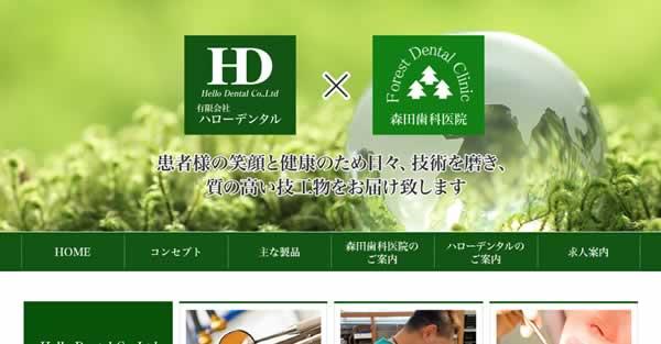 【福生】森田歯科医院-保険適用の白い歯