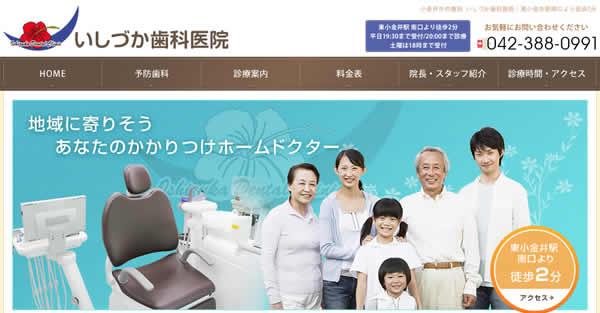 【東小金井】いしづか歯科医院-保険適用の白い歯