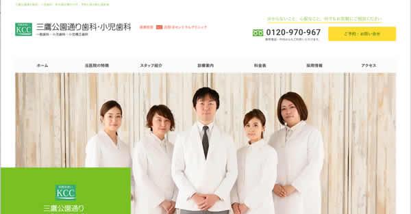 【吉祥寺】三鷹公園通り歯科・小児歯科-保険適用の白い歯