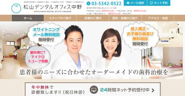 【中野】松山デンタルオフィス中野-保険適用の白い歯