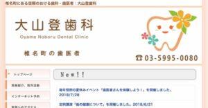 【椎名町】大山登歯科-保険適用の白い歯