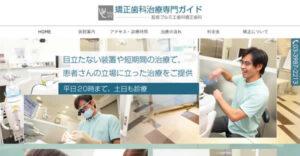 【#池袋・目白】プルミエ歯科・矯正歯科 審美キャンペーン情報