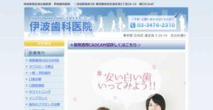 【渋谷】伊波歯科医院-保険適用の白い歯