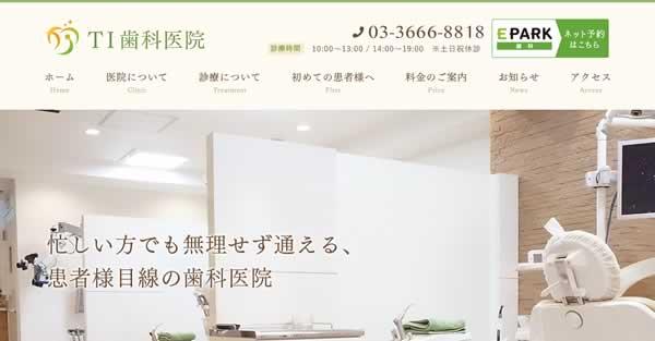 【小伝馬町・新日本橋】TI歯科医院-保険適用の白い歯