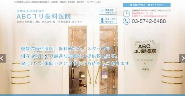 【大井町】ABCユリ歯科医院-保険適用の白い歯