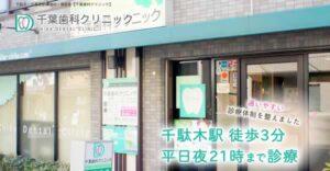 【#千駄木 #日暮里】千葉歯科クリニック-保険適用の白い歯