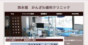 【#西永福】かんざわ歯科クリニック-保険適用の白い歯