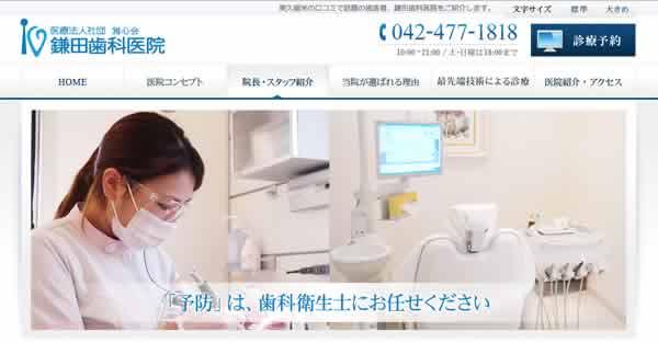 【#東久留米】鎌田歯科医院-保険適用の白い歯