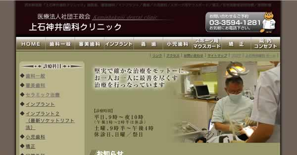 【#上石神井】上石神井歯科クリニック-保険適用の白い歯