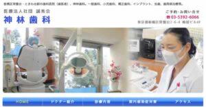 【#ときわ台】神林歯科-保険適用の白い歯