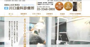 【#西新宿 #都庁前 #新宿】川口歯科診療所-保険適用の白い歯