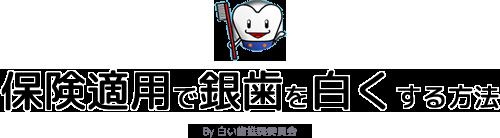 保険適用で銀歯を白くする方法-東京/白い歯/費用/値段