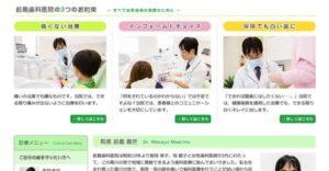 【#森下】前島歯科医院-保険適用の白い歯