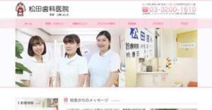 【#新宿 #新宿三丁目】松田歯科医院-保険適用の白い歯