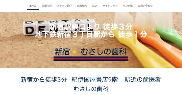 【#新宿 #新宿三丁目】むさしの歯科-保険適用の白い歯