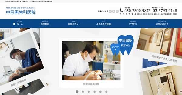 【#中目黒】中目黒歯科医院-保険適用の白い歯