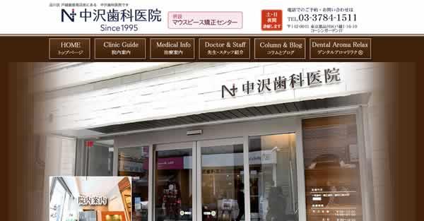 【#戸越】中沢歯科医院-保険適用の白い歯