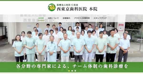 【#小作】医療法人社団仁岳会 西東京歯科医院 本院-保険適用の白い歯