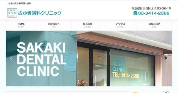 【#三軒茶屋】さかき歯科クリニック-保険適用の白い歯