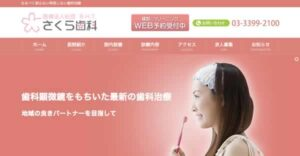 【#下井草】さくら歯科-保険適用の白い歯