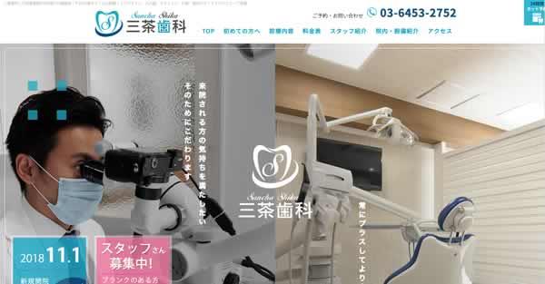 【#三軒茶屋】三茶歯科-保険適用の白い歯