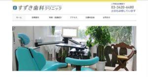 【#経堂】すずき歯科クリニック-保険適用の白い歯