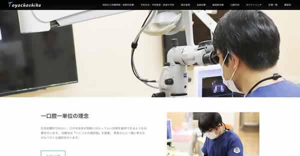 【#東陽町】東陽町歯科医院-保険適用の白い歯
