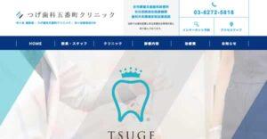 【#市ヶ谷】つげ歯科五番町クリニック-保険適用の白い歯