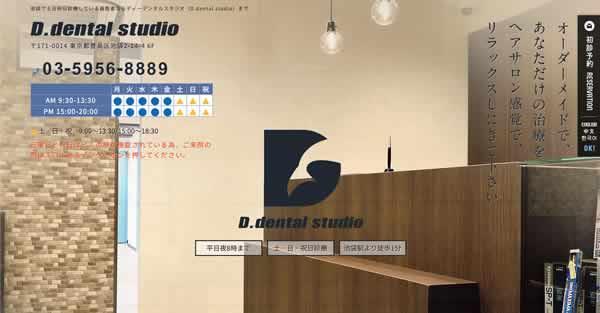 【#池袋】D.dental studio-保険適用の白い歯