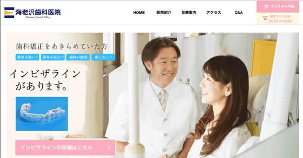 【#東高円寺】海老沢歯科医院-保険適用の白い歯