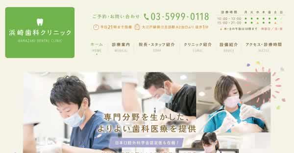 【#新江古田 #江古田】浜崎歯科クリニック-保険適用の白い歯