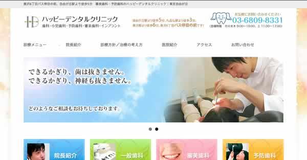 【#自由が丘 #九品仏】ハッピーデンタルクリニック-保険適用の白い歯
