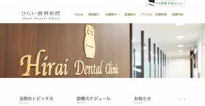 【#豊洲】ひらい歯科医院-保険適用の白い歯