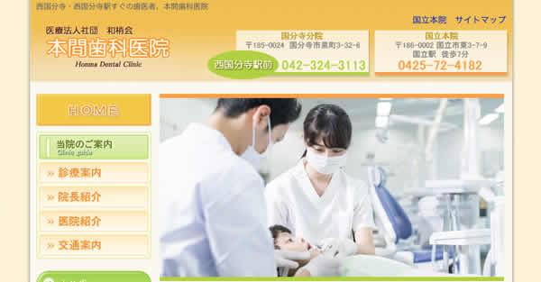 【#西国分寺】本間歯科医院-保険適用の白い歯