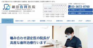 【#小岩】細田歯科医院-保険適用の白い歯