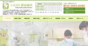 【#板橋 #新板橋】いたばし駅前歯科-保険適用の白い歯
