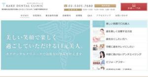 【#高円寺】カクデンタルクリニック-保険適用の白い歯