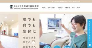 【#国立】くにたち大学通り歯科医院-保険適用の白い歯