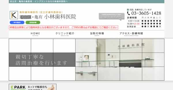 【#亀有】小林歯科医院-保険適用の白い歯