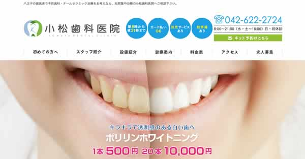 【#八王子】小松歯科医院-保険適用の白い歯